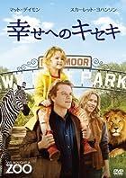 家族と仲間と動物園『幸せへのキセキ』