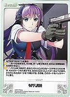 Chaos カオス 射撃訓練 GRP-PR004 グリザイア:ファントムトリガー