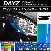 AP サイドアイラインフィルム ミラータイプ タイプ1 ニッサン デイズ/ボレロ B21W 前期/後期 2013年06月~ ライトイエロー AP-YLMI109-LYE 入数:1セット(2枚)