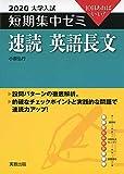 2020大学入試短期集中ゼミ 速読英語長文 (短期集中ゼミシリーズ)