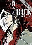RACK―13係の残酷器械― 1【期間限定 無料お試し版】<RACK―13係の残酷器械―> (コミックジーン)