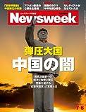 Newsweek (ニューズウィーク日本版) 2011年 7/6号 [雑誌]