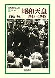昭和天皇1945‐1948 (岩波現代文庫)