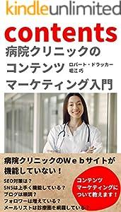 病院クリニックのコンテンツマーケティング入門