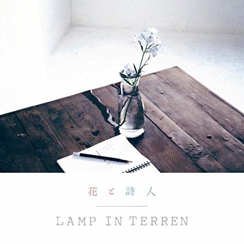 【緑閃光/LAMP IN TERREN】タイトルの読み方は?歌詞の意味を徹底解釈!コード譜も!の画像