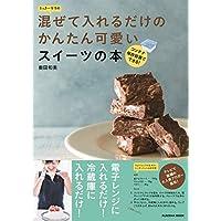 【Amazon.co.jp 限定】レシピカード付 コンテナ保存容器でできる! たっきーママの混ぜて入れるだけのかんたん可愛いスイーツの本 (扶桑社ムック)