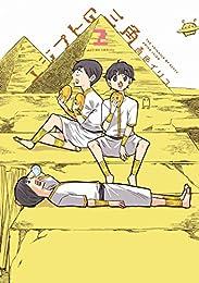 エジプトの三角 : 2 (アクションコミックス)
