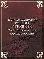 Polnoe Sobranie Russkih Letopisej Tom 21. Stepennaya Kniga Tsarskogo Rodosloviya