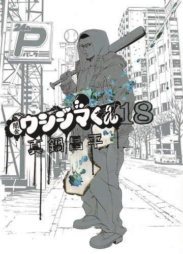 闇金ウシジマくん (18) (ビッグコミックス)の詳細を見る