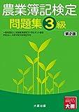 農業簿記検定問題集 3級 画像