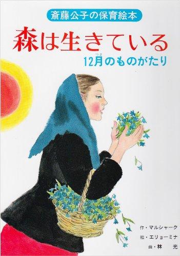 森は生きている―12月(つき)のものがたり (斎藤公子の保育絵本)の詳細を見る
