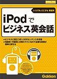 iPodでビジネス英会話