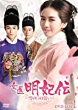女医明妃伝~雪の日の誓い~ DVD-BOX1[DVD]
