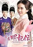 [DVD]女医明妃伝~雪の日の誓い~ DVD-BOX1