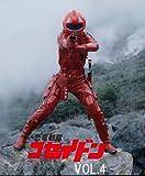 恐竜戦隊コセイドン VOL.4[DVD]