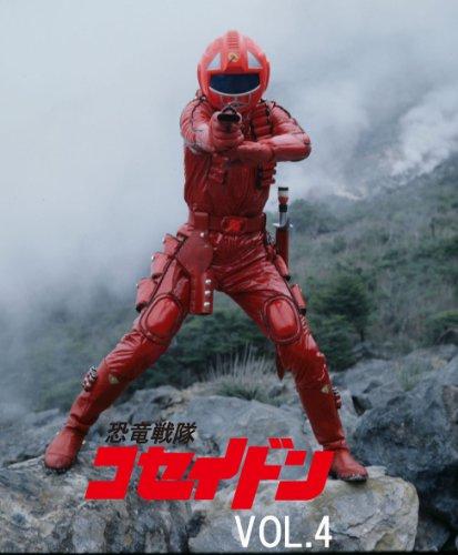 恐竜戦隊コセイドン VOL.4 [DVD]
