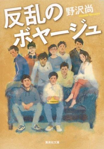 反乱のボヤージュ (集英社文庫)