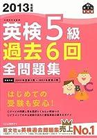 2013年度版英検5級過去6回全問題集 (旺文社英検書)