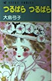 つるばら つるばら / 大島 弓子 のシリーズ情報を見る