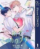【単話売】初恋エンカウンター 1 (ドットブルームコミックスDIGITAL)