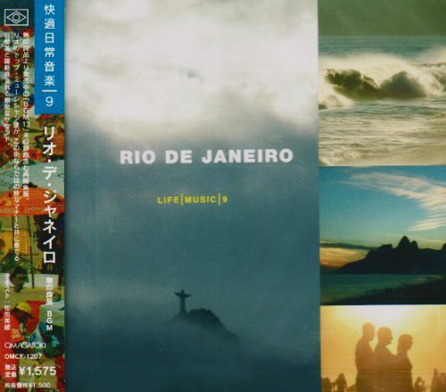 快適日常音楽9 リオ・デ・ジャネイロ