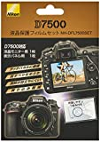Nikon 液晶保護フィルムセット(D7500用) NH-DFL7500SET