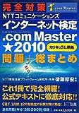 完全対策 インターネット検定 .com Master ★2010カリキュラム準拠 問題+総まとめ