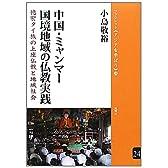 中国・ミャンマー国境地域の仏教実践―徳宏タイ族の上座仏教と地域社会 (ブックレット〈アジアを学ぼう〉) (ブックレット・アジアを学ぼう)