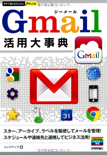 今すぐ使えるかんたんPLUS Gmail活用大事典