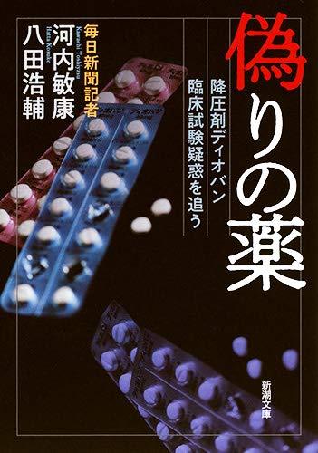 偽りの薬: 降圧剤ディオバン臨床試験疑惑を追う (新潮文庫 か 85-1)