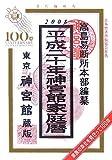 神宮館家庭暦〈平成20年〉
