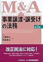 事業譲渡・譲受けの法務(第3版)