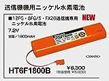 FUTABA HT6F1800B 送信機用ニッケル水素電池 8FG,8FGS,FX20,12FG他 306426 BA0141