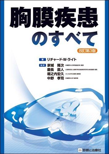 胸膜疾患のすべて 改訂第3版
