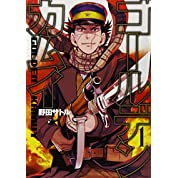 ゴールデンカムイ 1 (ヤングジャンプコミックス)