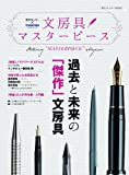 文房具マスターピース (東京カレンダーMOOKS)