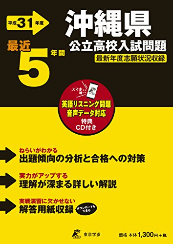沖縄県公立高校 入試問題 平成31年度版 【過去5年分収録】 英語リスニング問題音声データダウンロード+CD付 (Z47)