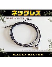 0001PPP/カレン族シルバーネックレス(5) 黒/【メイン】魚フリーサイズ