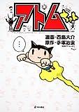 アトムちゃん / 西島 大介 のシリーズ情報を見る