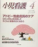 小児看護 2018年 04 月号 [雑誌]