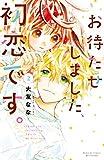 お待たせしました、初恋です。(2) (別冊フレンドコミックス)