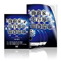施術家・美容家のための「猫背矯正」(KA0003) [DVD]