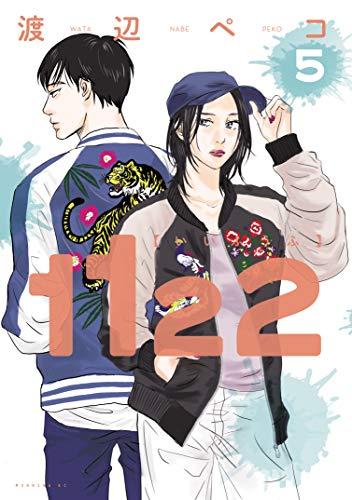 1122(5) (モーニングコミックス)