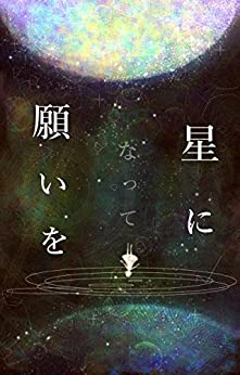 [伊藤なむあひ]の星に(なって)願いを (隙間社電書)