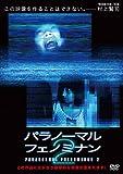 パラノーマル・フェノミナン2 [DVD]