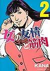 女の友情と筋肉 2 (星海社COMICS)