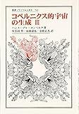 コペルニクス的宇宙の生成 Ⅲ (叢書・ウニベルシタス)