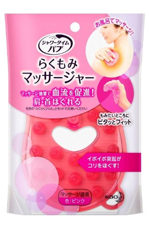 通訳キネマティクスかび臭いシャワータイムバブらくもみマッサージャー ピンク