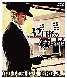 .32口径の殺し屋 blu-ray[Blu-ray/ブルーレイ]