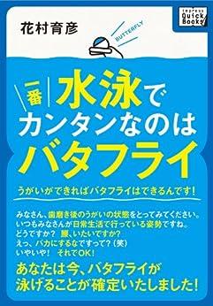 [花村 育彦]の水泳で一番カンタンなのはバタフライ うがいができればバタフライはできるんです! (impress QuickBooks)
